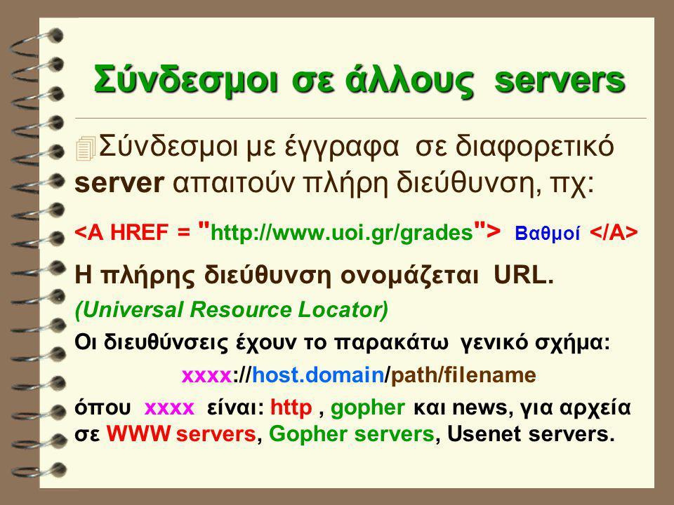 Σύνδεσμοι σε άλλους servers  Σύνδεσμοι με έγγραφα σε διαφορετικό server απαιτούν πλήρη διεύθυνση, πχ: Bαθμοί Η πλήρης διεύθυνση ονομάζεται URL. (Univ