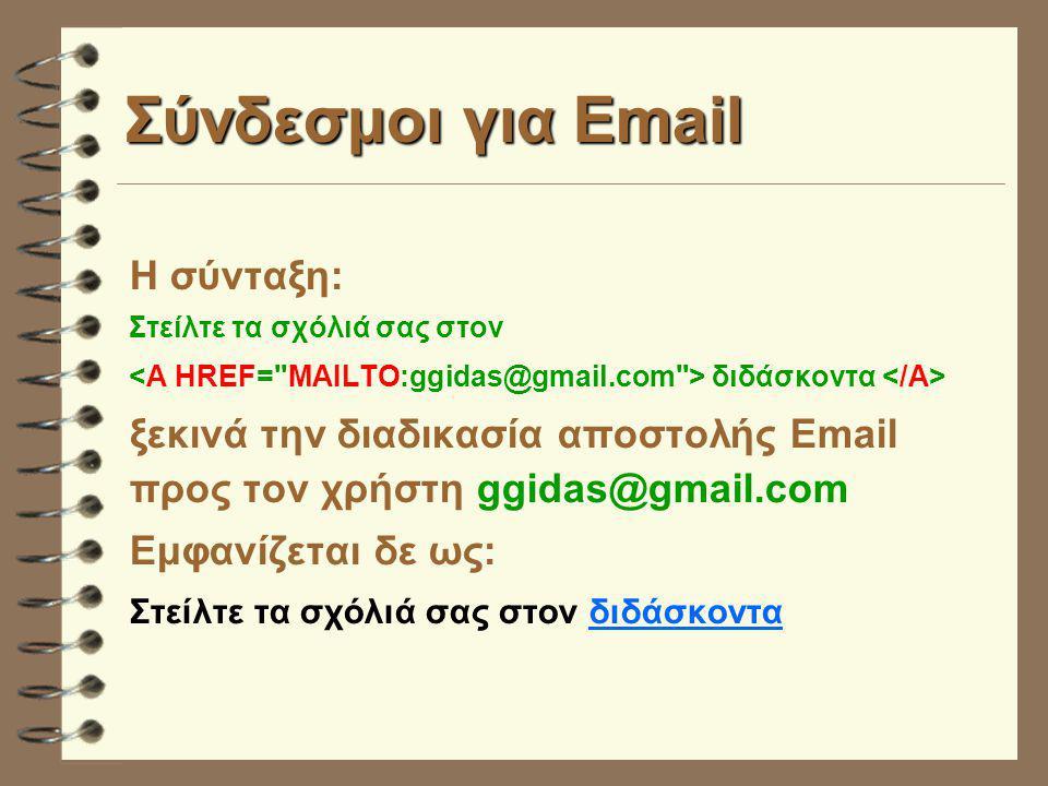 Σύνδεσμοι για Email Η σύνταξη: Στείλτε τα σχόλιά σας στον διδάσκοντα ξεκινά την διαδικασία αποστολής Email προς τον χρήστη ggidas@gmail.com Εμφανίζεται δε ως: Στείλτε τα σχόλιά σας στον διδάσκοντα