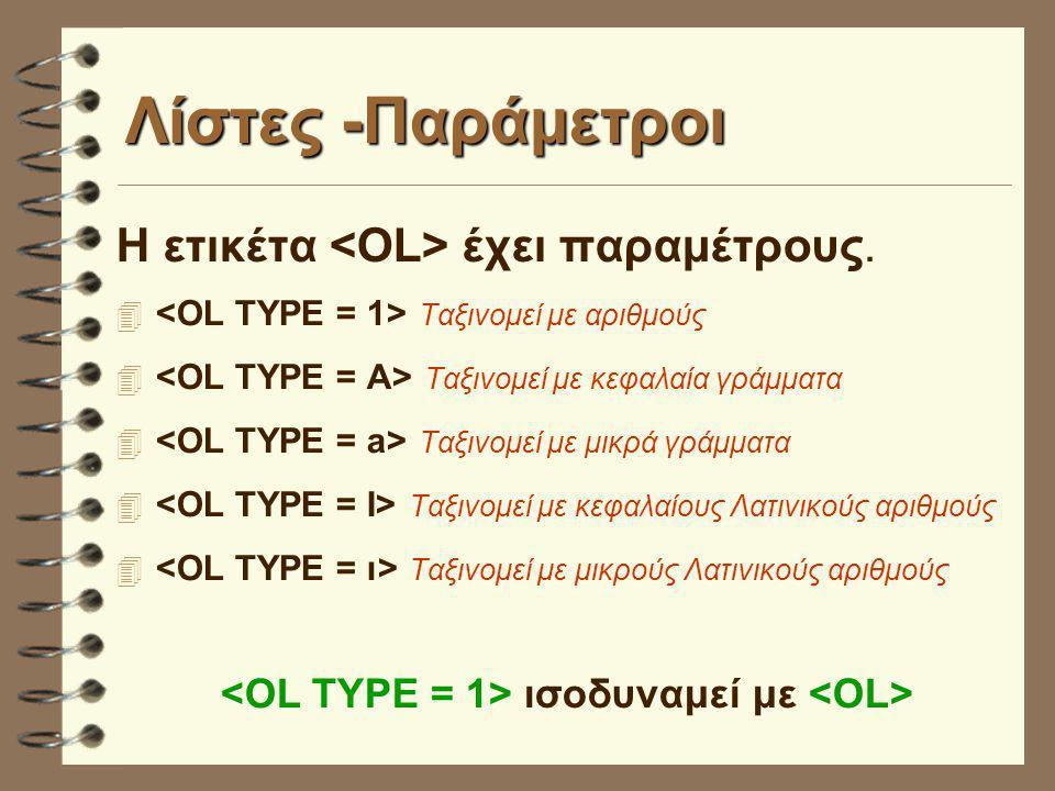 Λίστες -Παράμετροι Η ετικέτα έχει παραμέτρους.  Ταξινομεί με αριθμούς  Ταξινομεί με κεφαλαία γράμματα  Ταξινομεί με μικρά γράμματα  Ταξινομεί με κ