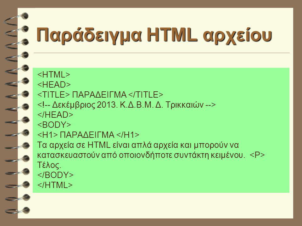 Παράδειγμα HTML αρχείου ΠΑΡΑΔΕΙΓΜΑ ΠΑΡΑΔΕΙΓΜΑ Τα αρχεία σε HTML είναι απλά αρχεία και μπορούν να κατασκευαστούν από οποιονδήποτε συντάκτη κειμένου. Τέ