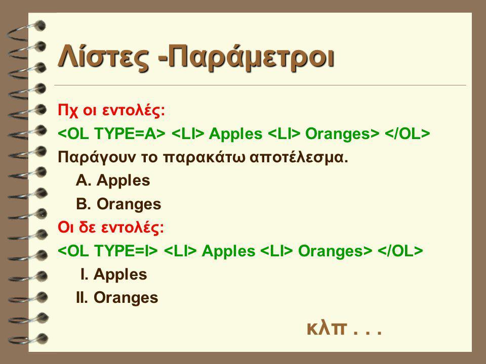 Λίστες -Παράμετροι Πχ οι εντολές: Apples Oranges> Παράγουν το παρακάτω αποτέλεσμα. Α. Apples B. Oranges Οι δε εντολές: Apples Oranges> Ι. Apples ΙΙ. O