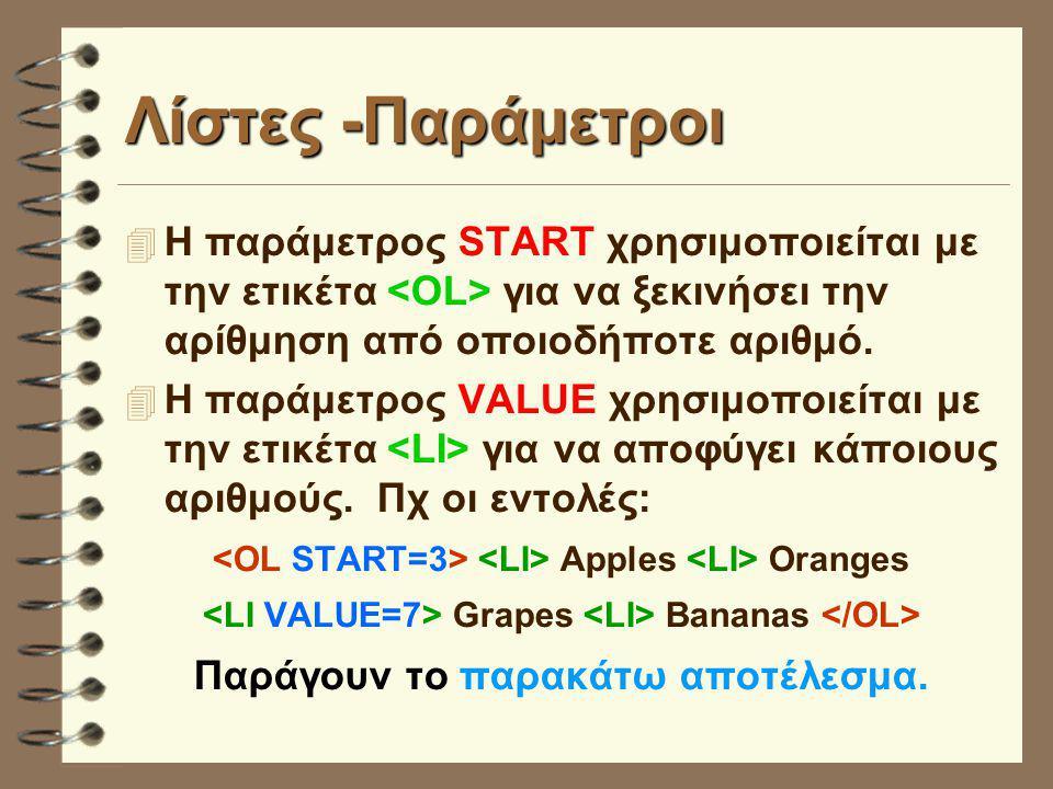 Λίστες -Παράμετροι  H παράμετρος START χρησιμοποιείται με την ετικέτα για να ξεκινήσει την αρίθμηση από οποιοδήποτε αριθμό.
