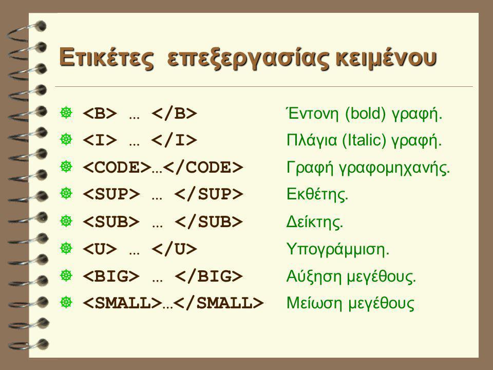 Eτικέτες επεξεργασίας κειμένου  … Έντονη (bold) γραφή.  … Πλάγια (Italic) γραφή.  … Γραφή γραφομηχανής.  … Εκθέτης.  … Δείκτης.  … Υπογράμμιση.
