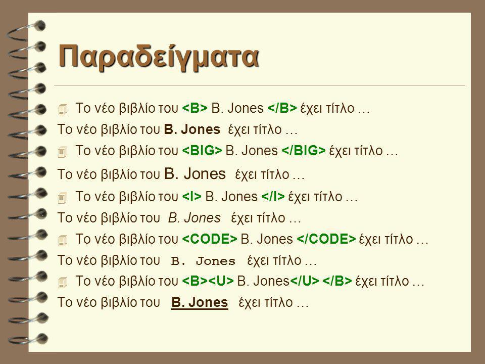 Παραδείγματα  Το νέο βιβλίο του B.Jones έχει τίτλο … Το νέο βιβλίο του B.