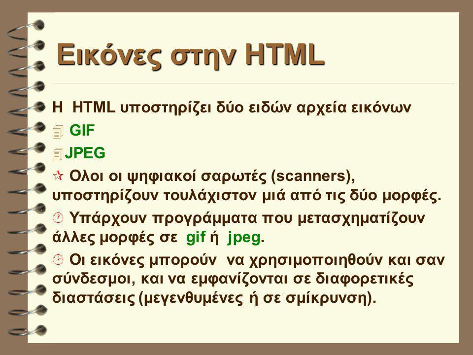 Εικόνες στην HTML Η HTML υποστηρίζει δύο ειδών αρχεία εικόνων  GIF  JPEG  Ολοι οι ψηφιακοί σαρωτές (scanners), υποστηρίζουν τουλάχιστον μιά από τις δύο μορφές.