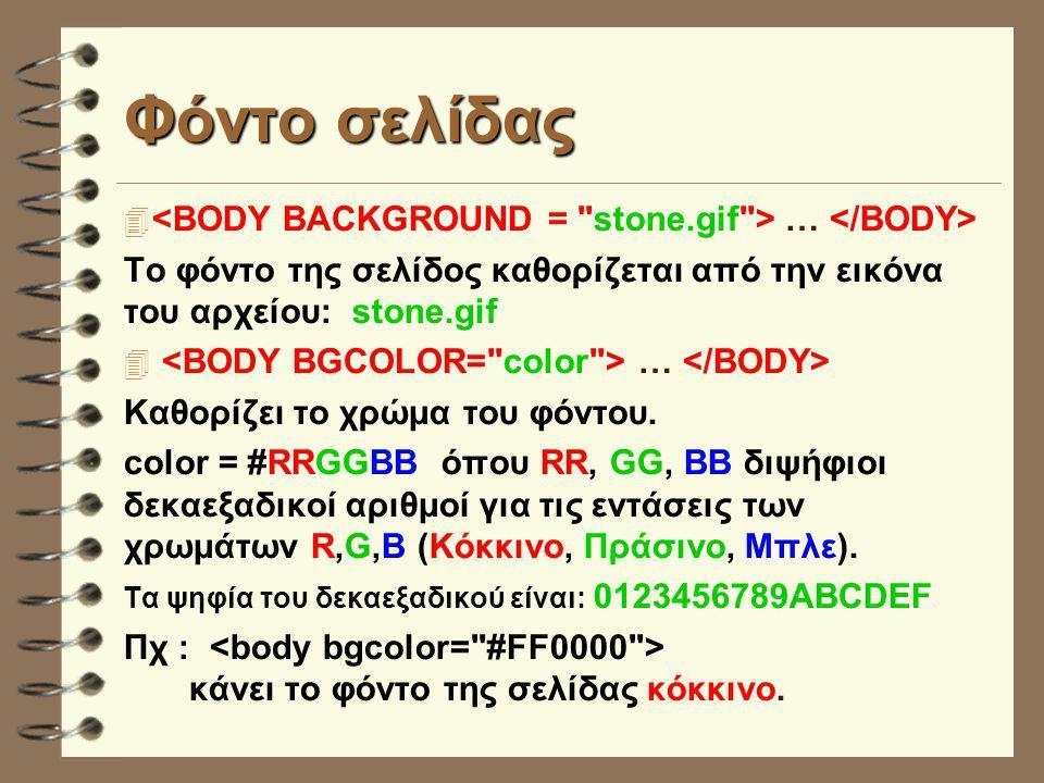 Φόντο σελίδας  … Το φόντο της σελίδος καθορίζεται από την εικόνα του αρχείου: stone.gif  … Καθορίζει το χρώμα του φόντου. color = #RRGGBB όπου RR, G