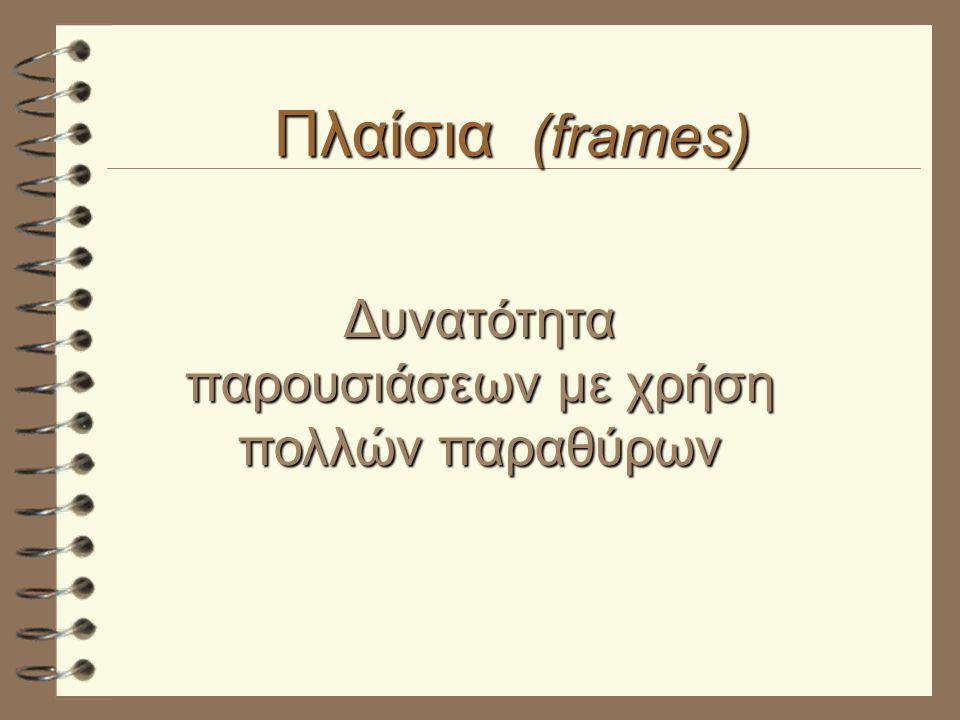 Πλαίσια (frames) Δυνατότητα παρουσιάσεων με χρήση πολλών παραθύρων