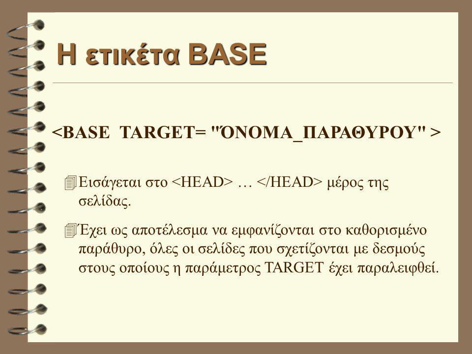 Η ετικέτα BASE  Εισάγεται στο … μέρος της σελίδας.  Έχει ως αποτέλεσμα να εμφανίζονται στο καθορισμένο παράθυρο, όλες οι σελίδες που σχετίζονται με