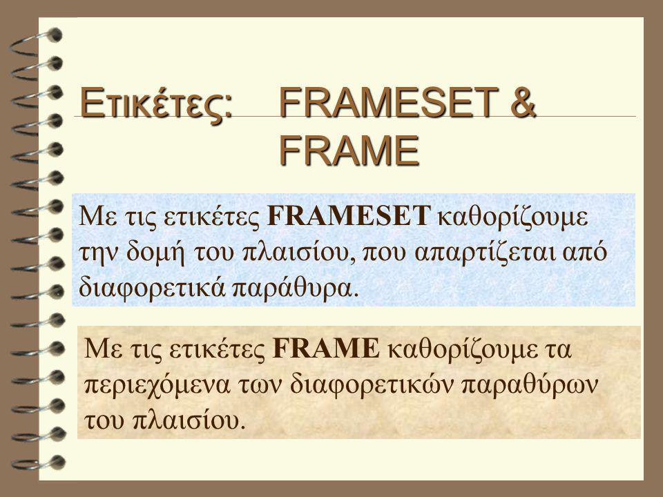 Ετικέτες: FRAMESET & FRAME Με τις ετικέτες FRAMESET καθορίζουμε την δομή του πλαισίου, που απαρτίζεται από διαφορετικά παράθυρα. Με τις ετικέτες FRAME