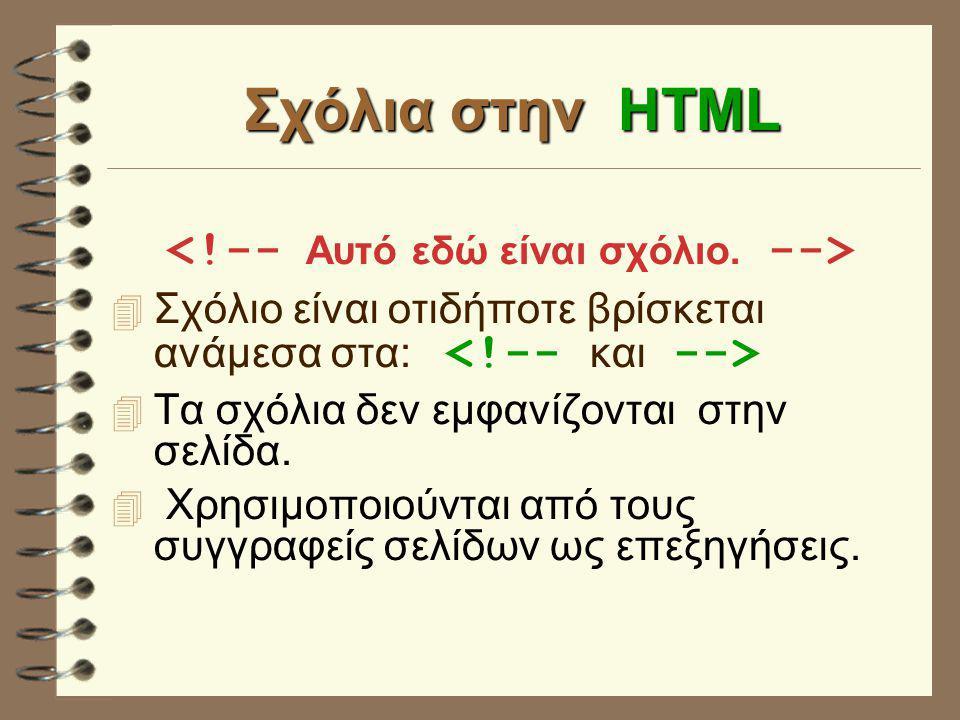 Σχόλια στην HTML  Σχόλιο είναι οτιδήποτε βρίσκεται ανάμεσα στα:  Τα σχόλια δεν εμφανίζονται στην σελίδα.  Χρησιμοποιούνται από τους συγγραφείς σελί