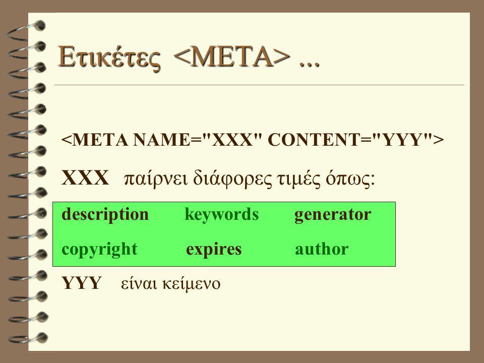 Ετικέτες... XXX παίρνει διάφορες τιμές όπως: description keywords generator copyright expires author YYY είναι κείμενο