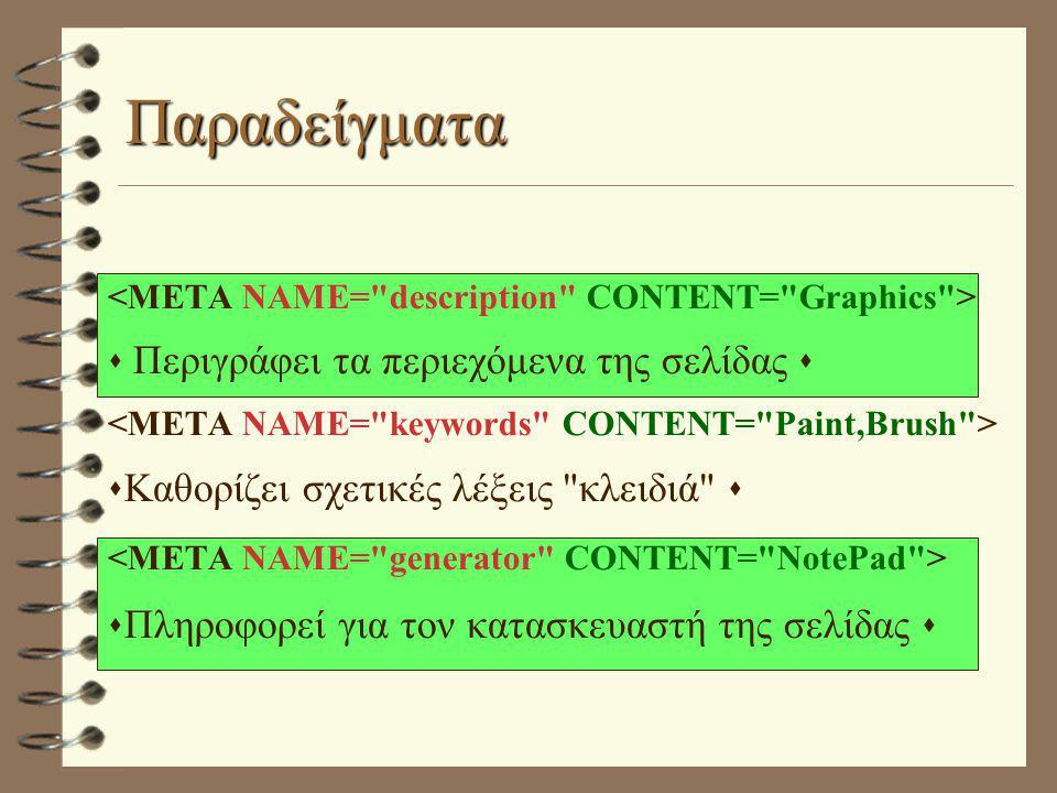 Παραδείγματα  Περιγράφει τα περιεχόμενα της σελίδας   Καθορίζει σχετικές λέξεις κλειδιά   Πληροφορεί για τον κατασκευαστή της σελίδας 