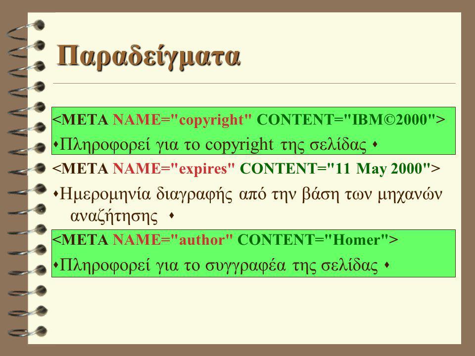 Παραδείγματα  Πληροφορεί για το copyright της σελίδας   Ημερομηνία διαγραφής από την βάση των μηχανών αναζήτησης   Πληροφορεί για το συγγραφέα της σελίδας 