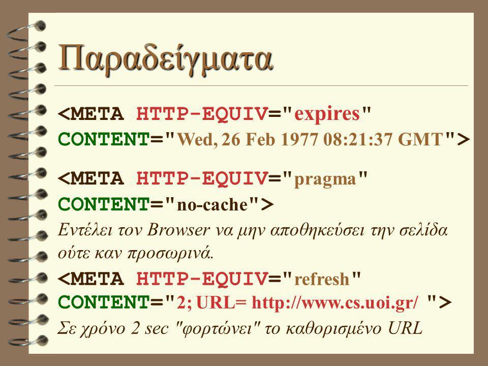 Παραδείγματα Εντέλει τον Browser να μην αποθηκεύσει την σελίδα ούτε καν προσωρινά. Σε χρόνο 2 sec