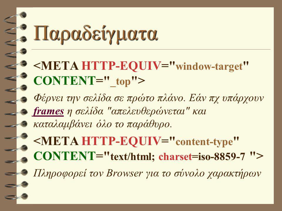 Παραδείγματα Φέρνει την σελίδα σε πρώτο πλάνο. Εάν πχ υπάρχουν frames η σελίδα