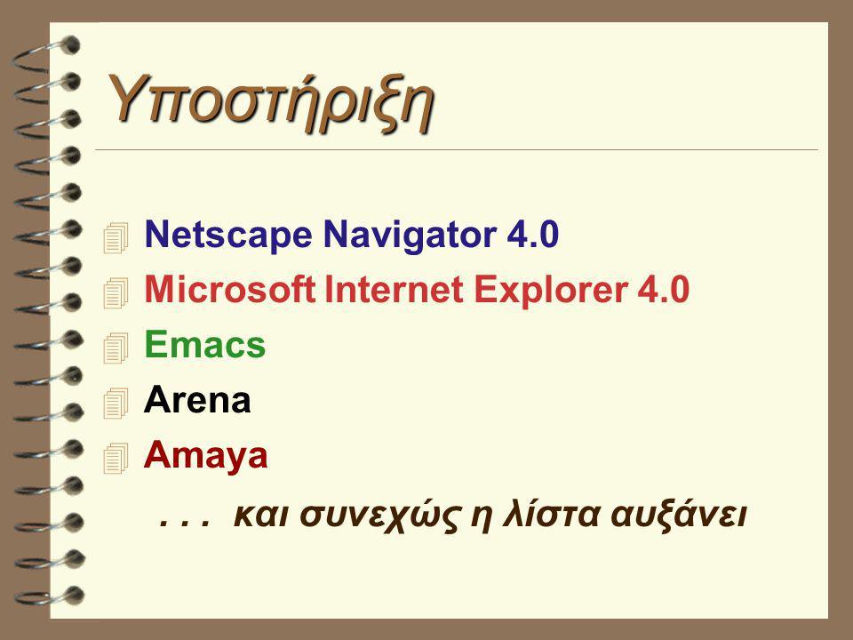 Υποστήριξη  Netscape Navigator 4.0  Microsoft Internet Explorer 4.0  Emacs  Arena  Amaya... και συνεχώς η λίστα αυξάνει.