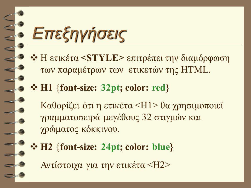 Επεξηγήσεις  Η ετικέτα επιτρέπει την διαμόρφωση των παραμέτρων των ετικετών της HTML.  H1 {font-size: 32pt; color: red} Καθορίζει ότι η ετικέτα θα χ