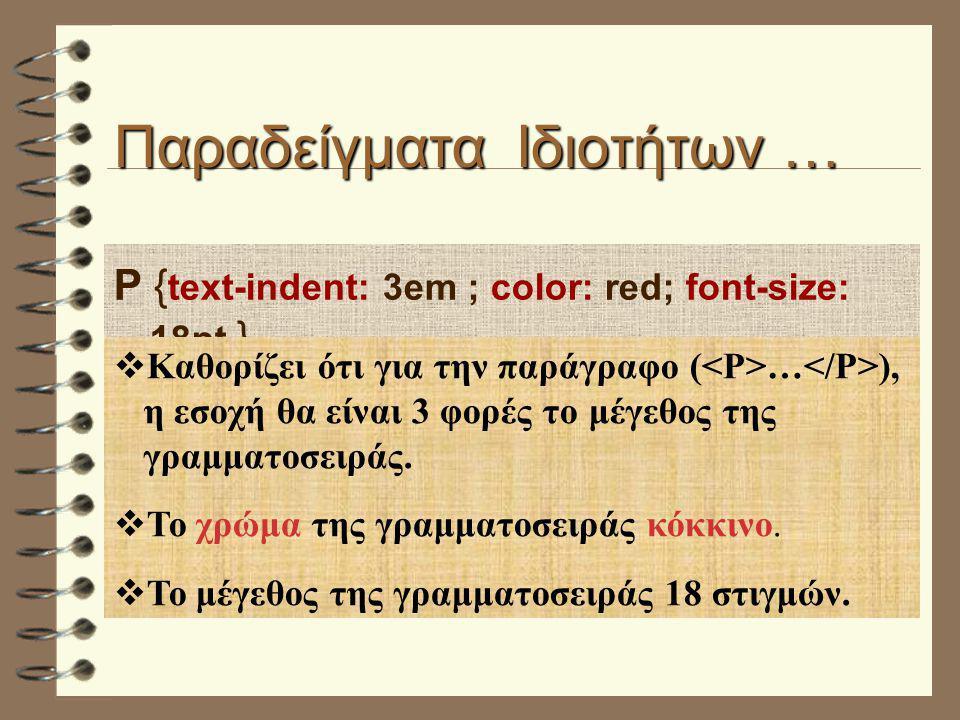 Παραδείγματα Ιδιοτήτων … P { text-indent: 3em ; color: red; font-size: 18pt }  Καθορίζει ότι για την παράγραφο ( … ), η εσοχή θα είναι 3 φορές το μέγ