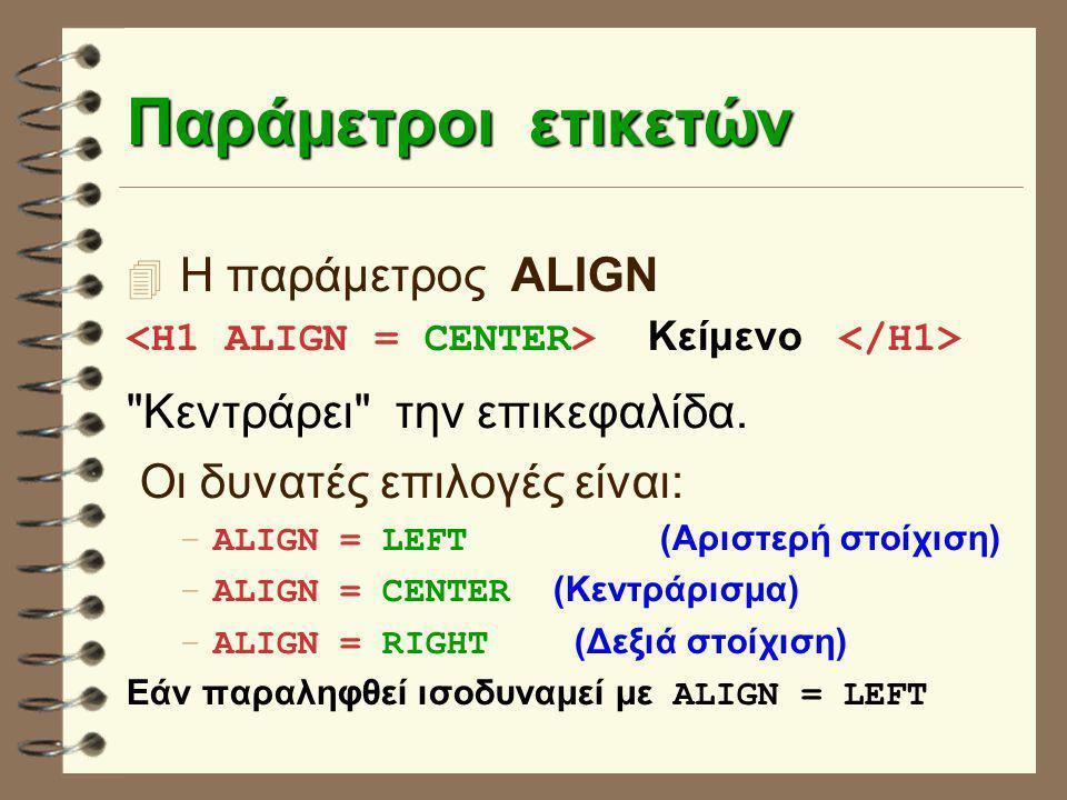 Παράμετροι ετικετών  Η παράμετρος ALIGN Κείμενο Κεντράρει την επικεφαλίδα.