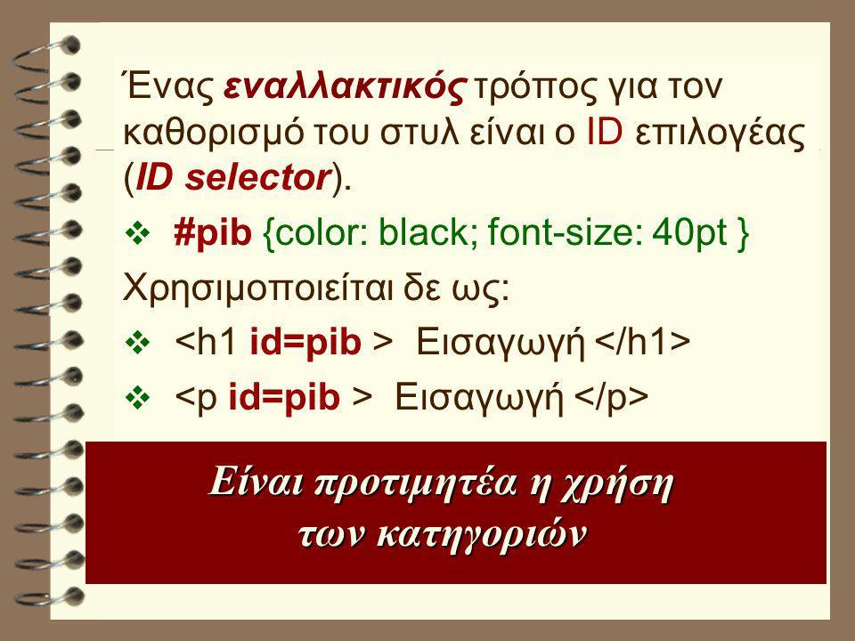 Ένας εναλλακτικός τρόπος για τον καθορισμό του στυλ είναι ο ID επιλογέας (ID selector).  #pib {color: black; font-size: 40pt } Χρησιμοποιείται δε ως: