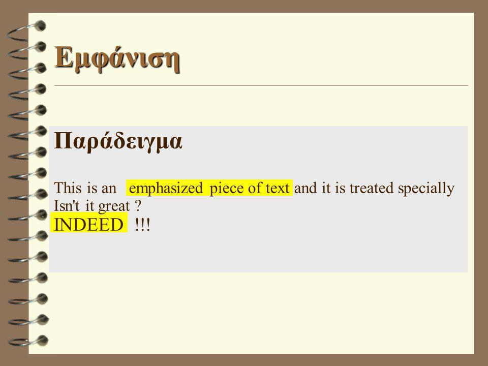 Παράδειγμα This is an emphasized piece of text and it is treated specially Isn't it great ? INDEED !!!Εμφάνιση