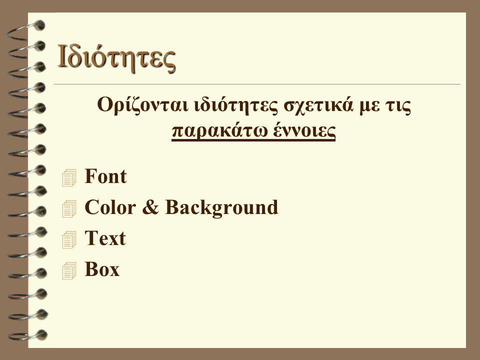 Ιδιότητες  Font  Color & Background  Text  Box Ορίζονται ιδιότητες σχετικά με τις παρακάτω έννοιες