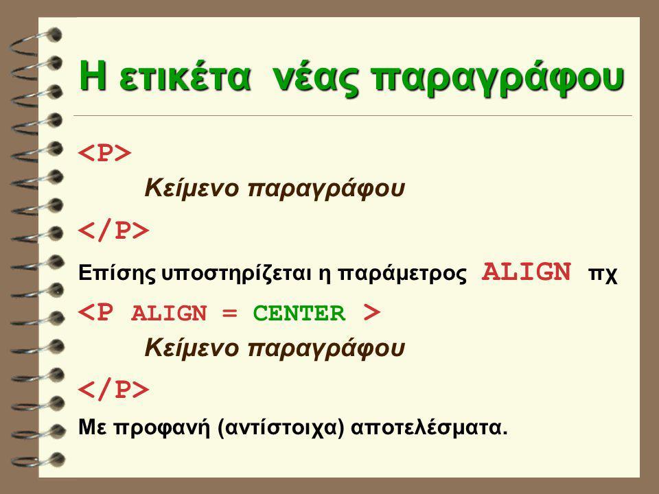 Η ετικέτα νέας παραγράφου Κείμενο παραγράφου Επίσης υποστηρίζεται η παράμετρος ALIGN πχ Κείμενο παραγράφου Με προφανή (αντίστοιχα) αποτελέσματα.