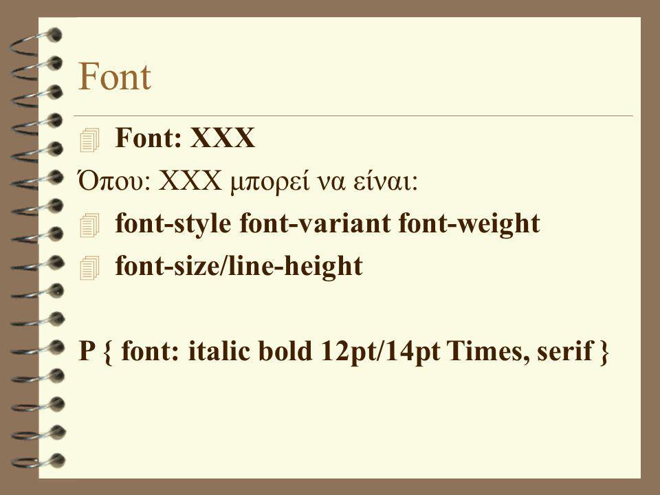 Font  Font: XXX Όπου: XXX μπορεί να είναι:  font-style font-variant font-weight  font-size/line-height P { font: italic bold 12pt/14pt Times, serif