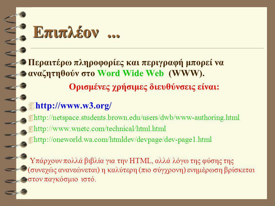 Επιπλέον... Περαιτέρω πληροφορίες και περιγραφή μπορεί να αναζητηθούν στο Word Wide Web (WWW). Ορισμένες χρήσιμες διευθύνσεις είναι:  http://www.w3.o