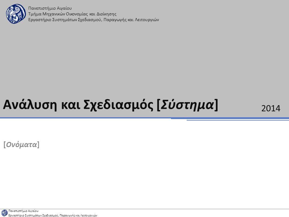 Πανεπιστήμιο Αιγαίου Εργαστήριο Συστημάτων Σχεδιασμού, Παραγωγής και Λειτουργιών Περιεχόμενα 6.