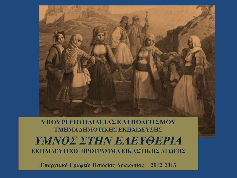 ργα τέχνης που εκτίθενται στην Πινακοθήκη του Ιδρύματος Αρχιεπισκόπου Μακαρίου Γ΄ και αξιοποιούνται στο Εκπαιδευτικό Πρόγραμμα Έργα τέχνης που εκτίθενται στην Πινακοθήκη του Ιδρύματος Αρχιεπισκόπου Μακαρίου Γ΄ και αξιοποιούνται στο Εκπαιδευτικό Πρόγραμμα «ΎΜΝΟΣ ΣΤΗΝ ΕΛΕΥΘΕΡΙΑ »
