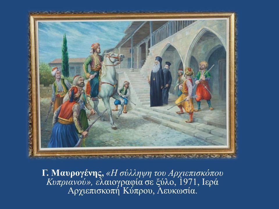 Γ. Μαυρογένης, « Η σύλληψη του Αρχιεπισκόπου Κυπριανού », ελαιογραφία σε ξύλο, 1971, Ιερά Αρχιεπισκοπή Κύπρου, Λευκωσία.