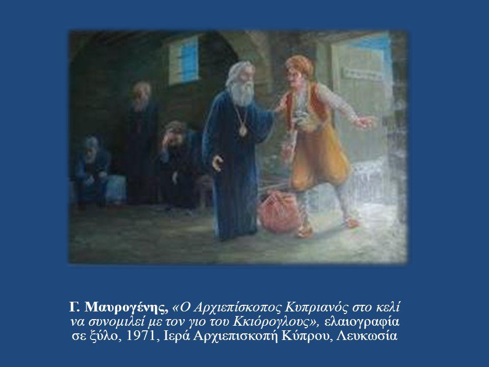 Γ. Μαυρογένης, « Ο Αρχιεπίσκοπος Κυπριανός στο κελί να συνομιλεί με τον γιο του Κκιόρογλους », ελαιογραφία σε ξύλο, 1971, Ιερά Αρχιεπισκοπή Κύπρου, Λε