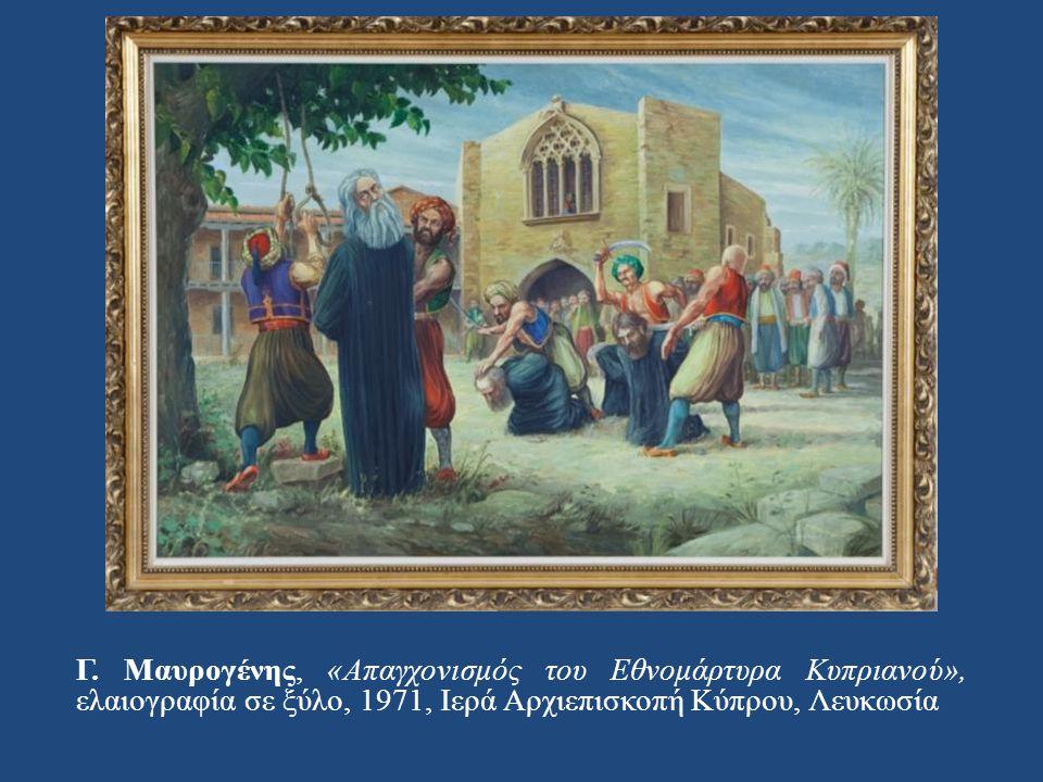 Γ. Μαυρογένης, « Απαγχονισμός του Εθνομάρτυρα Κυπριανού », ελαιογραφία σε ξύλο, 1971, Ιερά Αρχιεπισκοπή Κύπρου, Λευκωσία