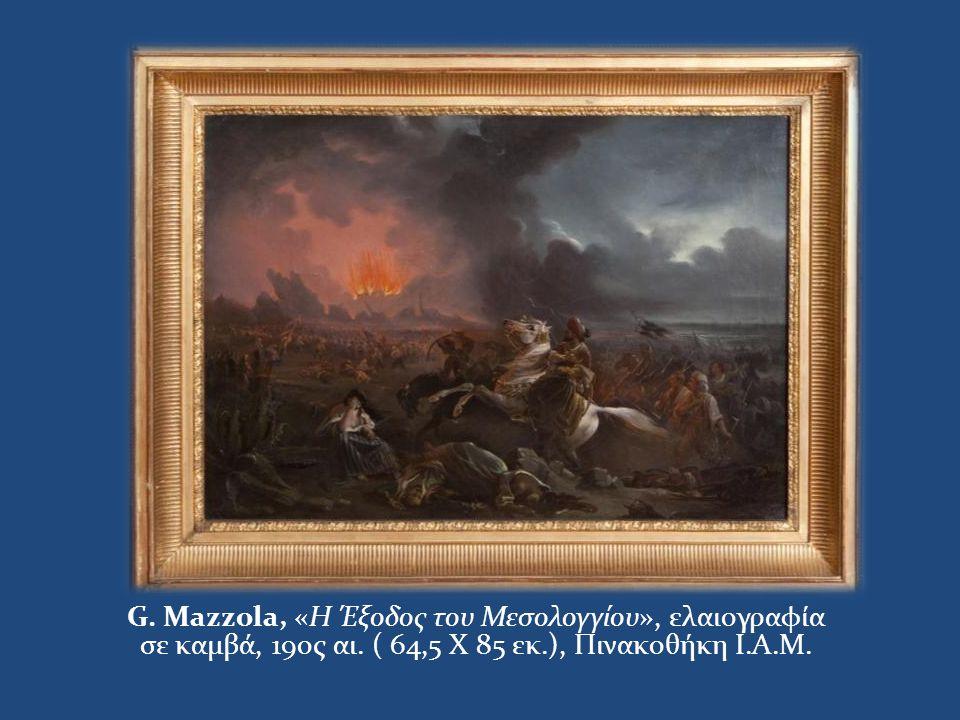 G. Mazzola, «Η Έξοδος του Μεσολογγίου», ελαιογραφία σε καμβά, 19ος αι. ( 64,5 Χ 85 εκ.), Πινακοθήκη Ι.Α.Μ.