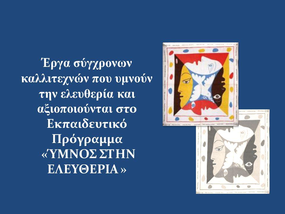 Ι. Γ. Νοταρά, « Η Ελευθερία της Κύπρου », ορειχάλκινο σύμπλεγμα, Λευκωσία, 1973.