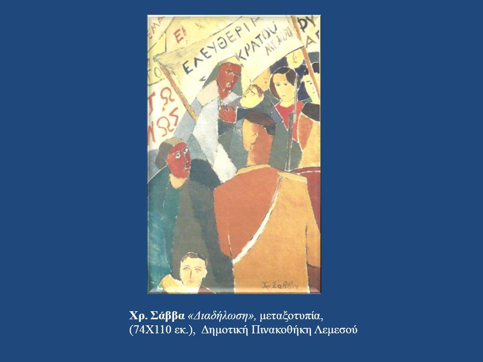Χρ. Σάββα « Διαδήλωση », μεταξοτυπία, (74 Χ 110 εκ.), Δημοτική Πινακοθήκη Λεμεσού