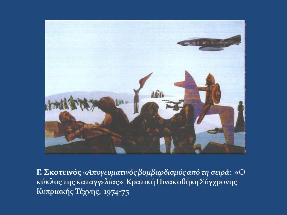 Γ. Σκοτεινός «Απογευματινός βομβαρδισμός από τη σειρά: «Ο κύκλος της καταγγελίας» Κρατική Πινακοθήκη Σύγχρονης Κυπριακής Τέχνης, 1974-75