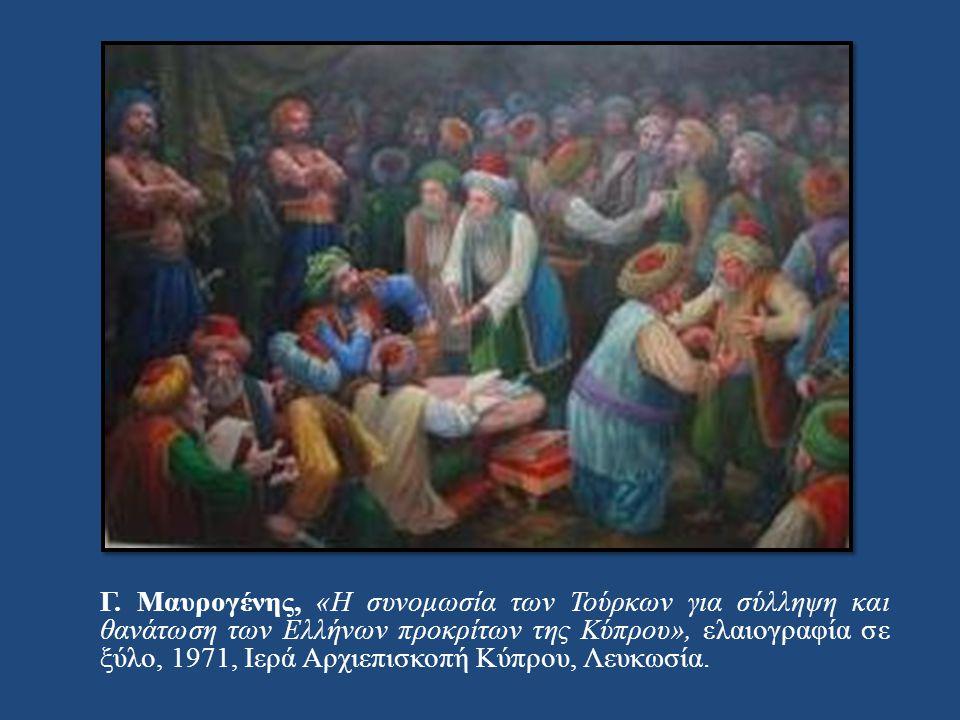 Γ. Μαυρογένης, « Η συνομωσία των Τούρκων για σύλληψη και θανάτωση των Ελλήνων προκρίτων της Κύπρου », ελαιογραφία σε ξύλο, 1971, Ιερά Αρχιεπισκοπή Κύπ