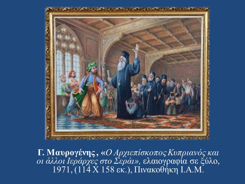 Γ. Μαυρογένης, « Ο Αρχιεπίσκοπος Κυπριανός και οι άλλοι Ιεράρχες στο Σεράι », ελαιογραφία σε ξύλο, 1971, (114 Χ 158 εκ.), Πινακοθήκη Ι. Α. Μ.