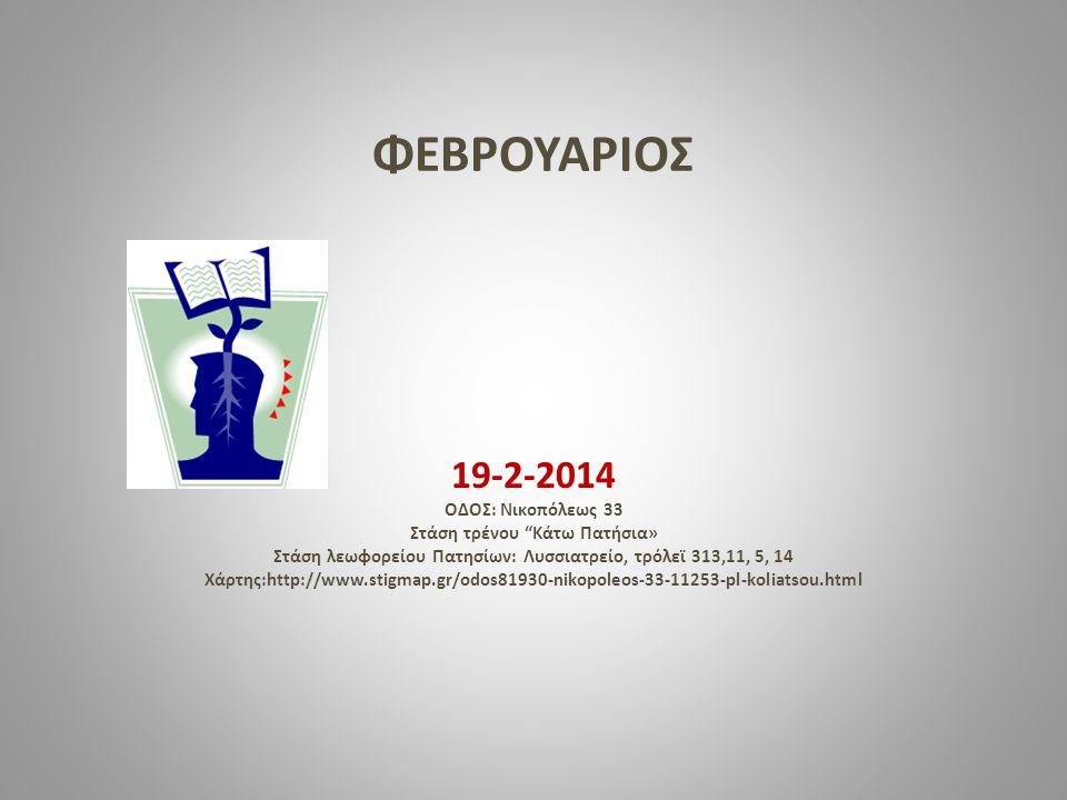 ΦΕΒΡΟΥΑΡΙΟΣ 19-2-2014 ΟΔΟΣ: Νικοπόλεως 33 Στάση τρένου Kάτω Πατήσια» Στάση λεωφορείου Πατησίων: Λυσσιατρείο, τρόλεϊ 313,11, 5, 14 Χάρτης:http://www.stigmap.gr/odos81930-nikopoleos-33-11253-pl-koliatsou.html