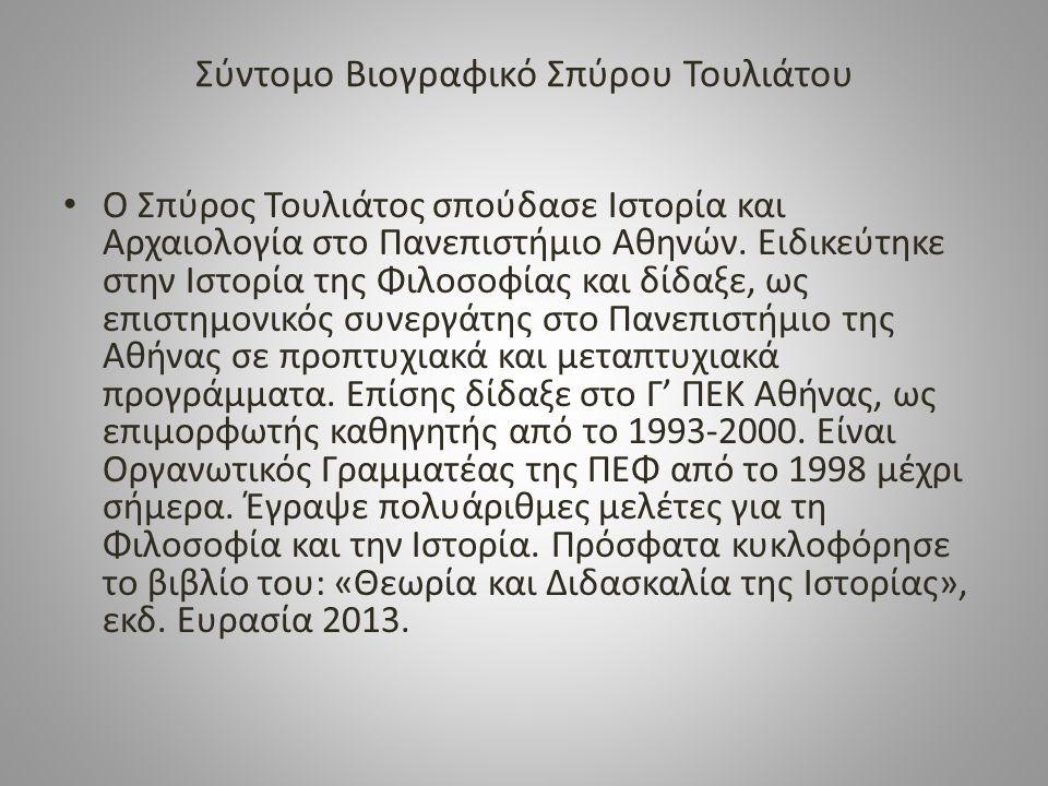 Σύντομο Βιογραφικό Σπύρου Τουλιάτου Ο Σπύρος Τουλιάτος σπούδασε Ιστορία και Αρχαιολογία στο Πανεπιστήμιο Αθηνών.