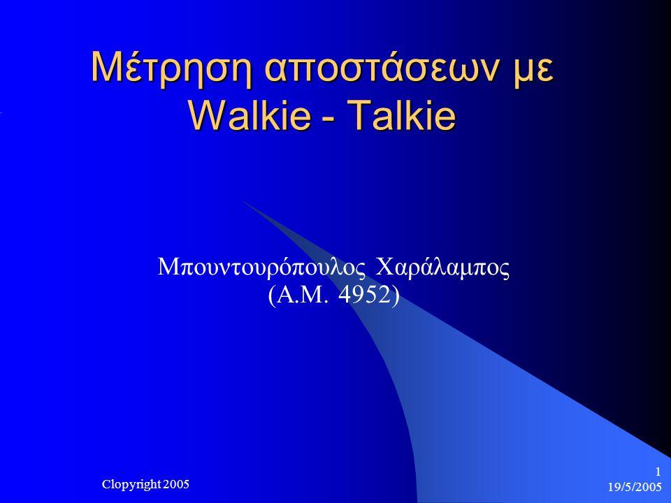 19/5/2005 Clopyright 2005 1 Μέτρηση αποστάσεων με Walkie - Talkie Μπουντουρόπουλος Χαράλαμπος (Α.Μ.