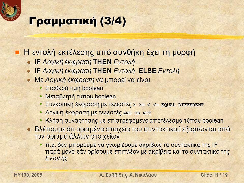 HY100, 2005Α. Σαββίδης, Χ. ΝικολάουSlide 11 / 19 Γραμματική (3/4) Η εντολή εκτέλεσης υπό συνθήκη έχει τη μορφή Η εντολή εκτέλεσης υπό συνθήκη έχει τη