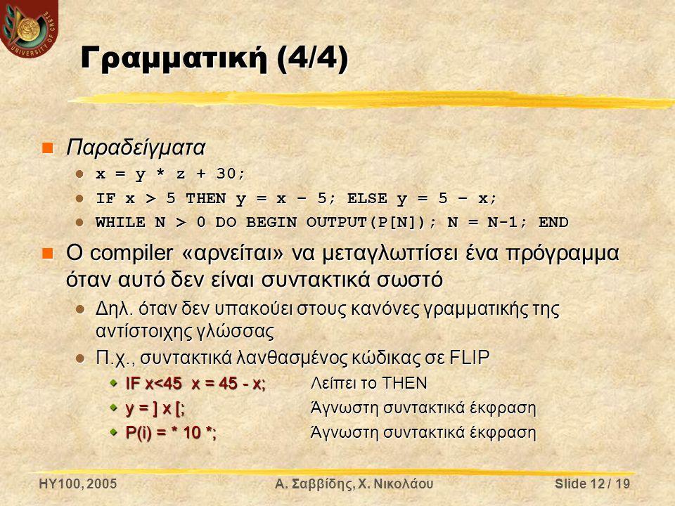 HY100, 2005Α. Σαββίδης, Χ. ΝικολάουSlide 12 / 19 Γραμματική (4/4) Παραδείγματα Παραδείγματα x = y * z + 30; x = y * z + 30; IF x > 5 THEN y = x – 5; E