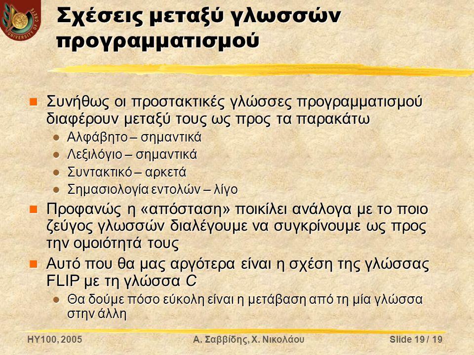 HY100, 2005Α. Σαββίδης, Χ. ΝικολάουSlide 19 / 19 Σχέσεις μεταξύ γλωσσών προγραμματισμού Συνήθως οι προστακτικές γλώσσες προγραμματισμού διαφέρουν μετα