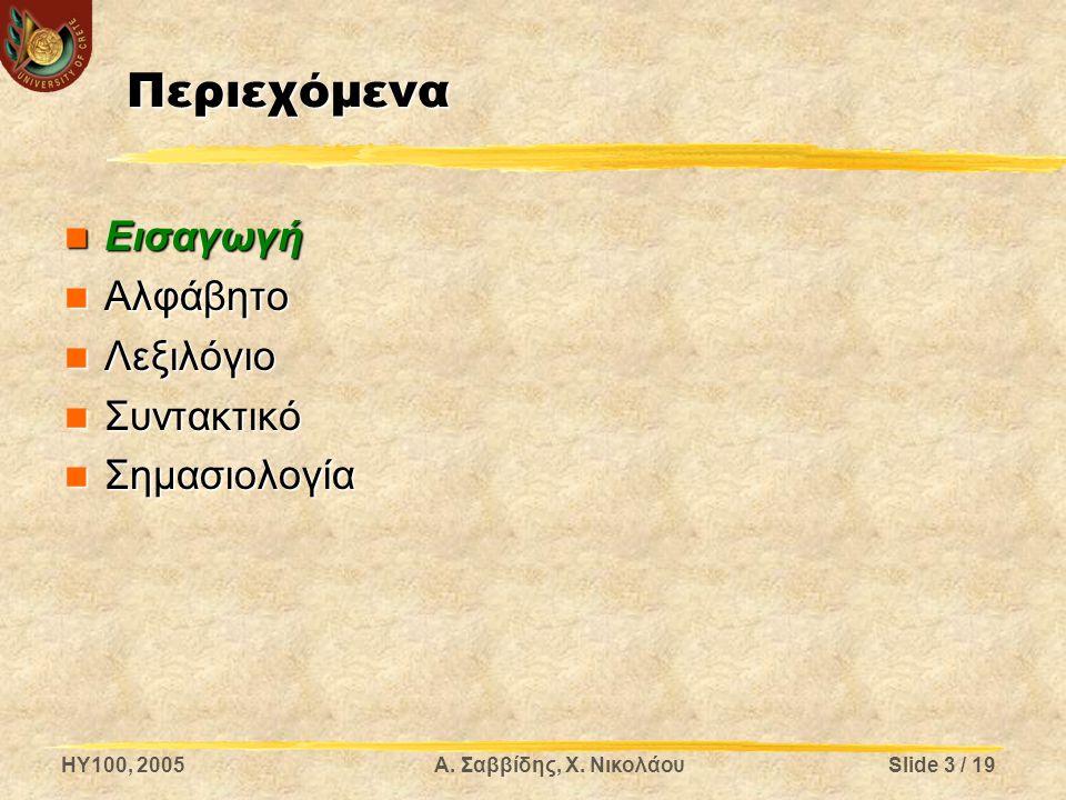 HY100, 2005Α. Σαββίδης, Χ. ΝικολάουSlide 3 / 19 Περιεχόμενα Εισαγωγή Εισαγωγή Αλφάβητο Αλφάβητο Λεξιλόγιο Λεξιλόγιο Συντακτικό Συντακτικό Σημασιολογία