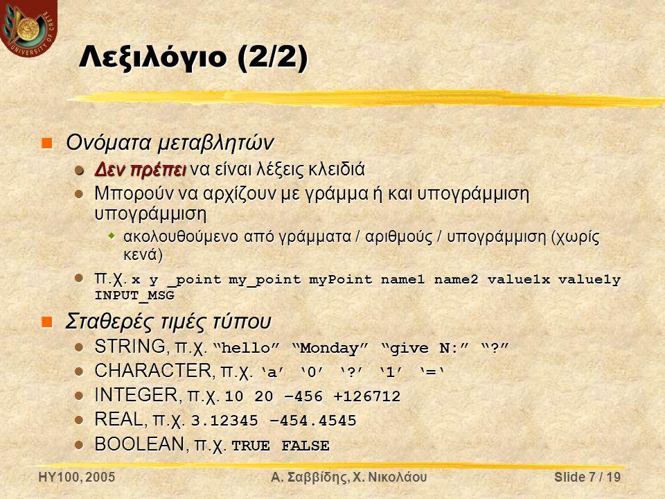 HY100, 2005Α. Σαββίδης, Χ. ΝικολάουSlide 7 / 19 Λεξιλόγιο (2/2) Ονόματα μεταβλητών Ονόματα μεταβλητών Δεν πρέπει να είναι λέξεις κλειδιά Δεν πρέπει να