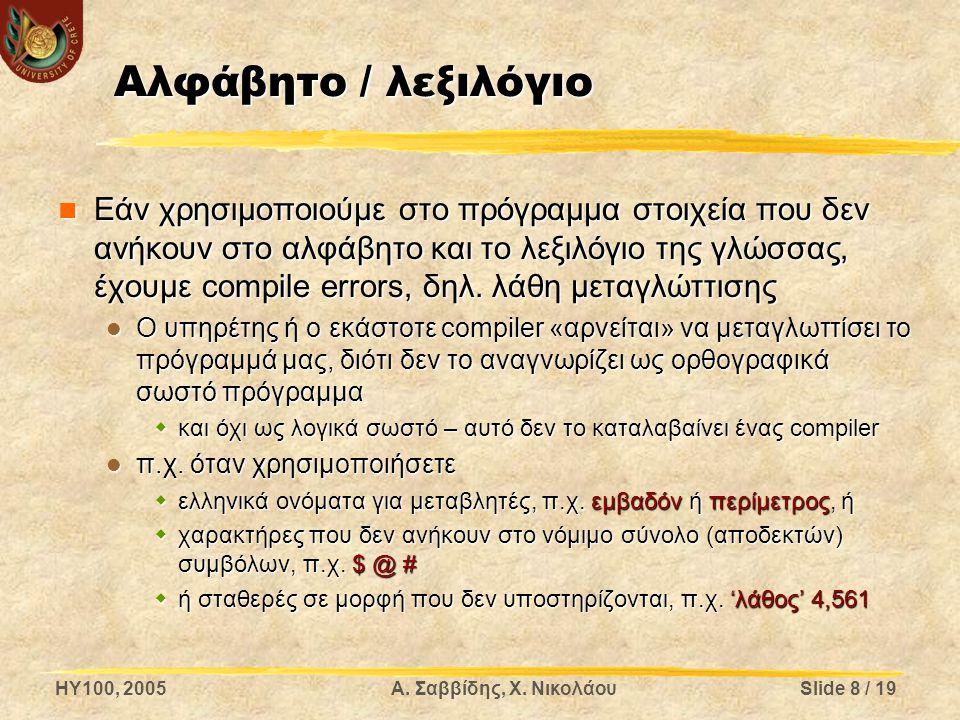 HY100, 2005Α. Σαββίδης, Χ. ΝικολάουSlide 8 / 19 Αλφάβητο / λεξιλόγιο Εάν χρησιμοποιούμε στο πρόγραμμα στοιχεία που δεν ανήκουν στο αλφάβητο και το λεξ