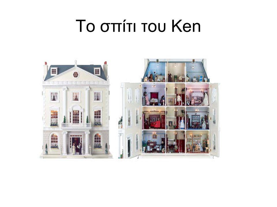 Το σπίτι του Ken